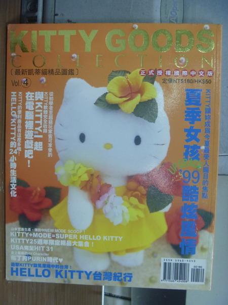 【書寶二手書T1/嗜好_QCW】KITTY GOODS_Vol.4_夏季女孩99酷炫風情等