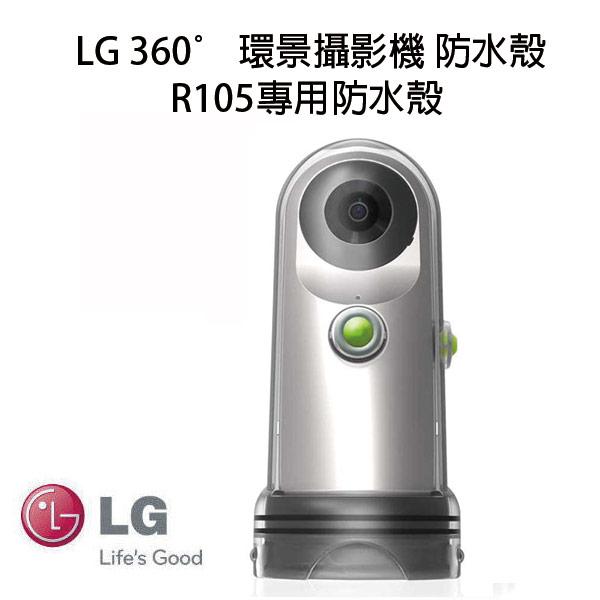 【PC-BOX】  LG 360° 環景攝影機 防水殼/ R105專用防水殼