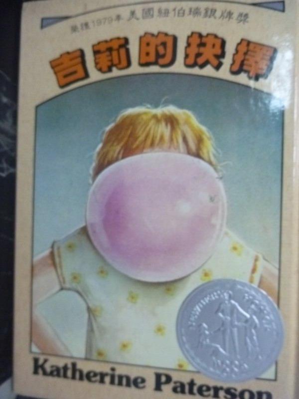 【書寶二手書T5/兒童文學_GME】吉莉的抉擇_KATHERINE PA