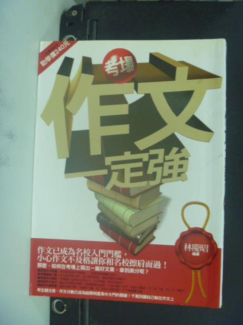 【書寶二手書T1/進修考試_GTA】考場作文一定強_林慶昭