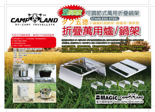 【CAMP LAND】RV-ST291(改款加大版)五德可調節式不鏽鋼萬用鍋架 隔熱墊 荷蘭鍋架 爐架