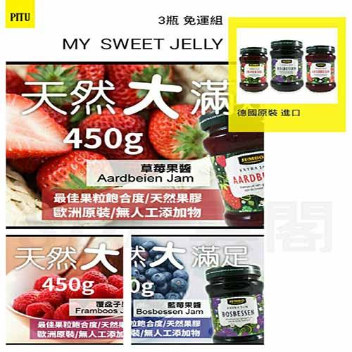 JUMBO德國果醬 (原裝進口) 3瓶免運组 →【SDF雲閣百貨】