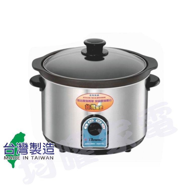 【均曜家電】《多偉DOWAI》不鏽鋼耐熱陶瓷燉鍋 DT-602《刷卡分期+免運費》