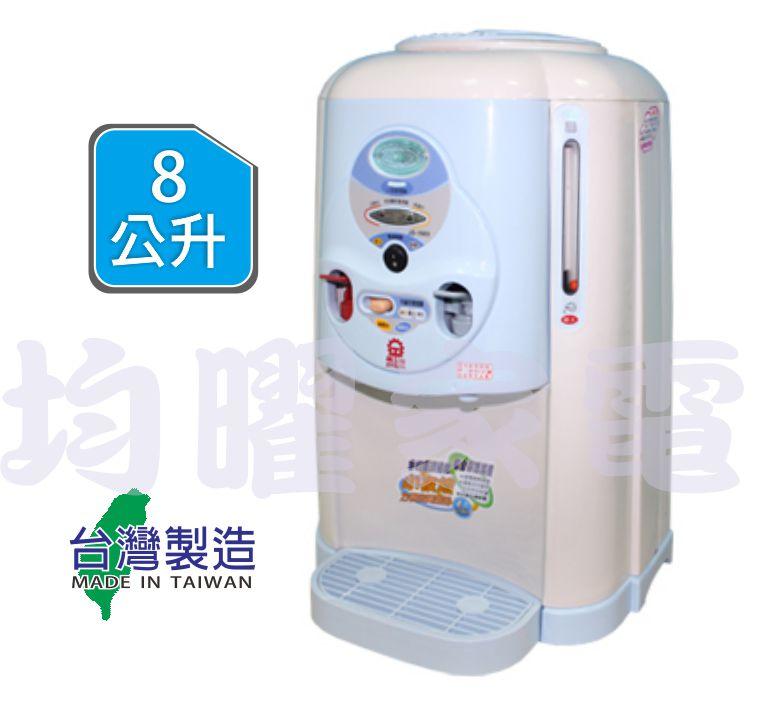 【均曜家電】『晶工牌』78公升全開水溫熱開飲機JD-1502 兒童防燙傷開關【全館刷卡分期+免運費】
