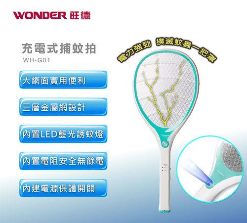WONDER旺德 充電式捕蚊拍 WH-G01 電力強勁,輕鬆滅蚊 《刷卡分期+免運》