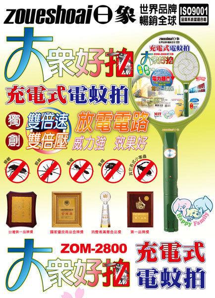 日象充電式大型電蚊拍 ZOM-2800/ZOM2800 【刷卡分期+免運】特殊3層網面及人性化聯動開關