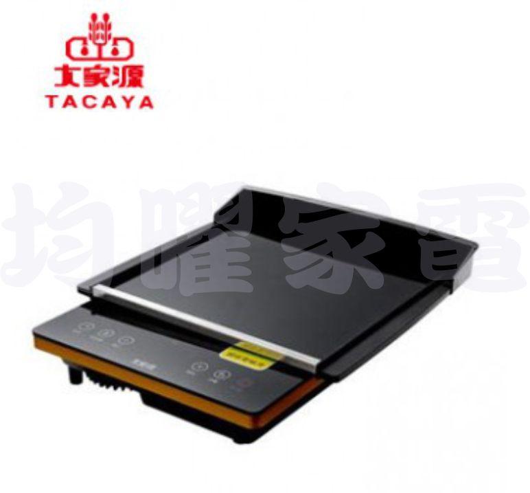 【大家源】微晶觸控式電陶爐TCY-3912+燒烤板TCY-3900A超值組(TCY-3916)