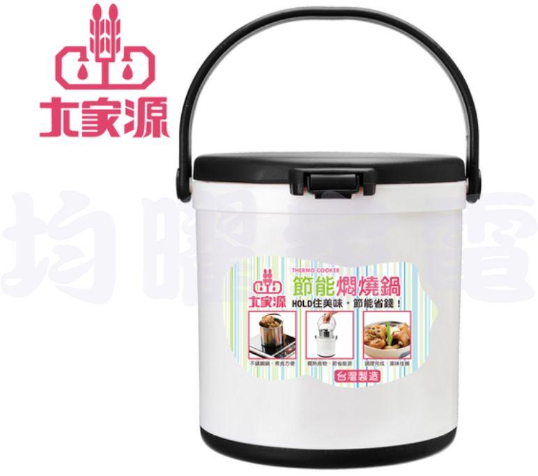 【大家源】5L節能燜燒鍋-304不銹鋼(TCY-9125)