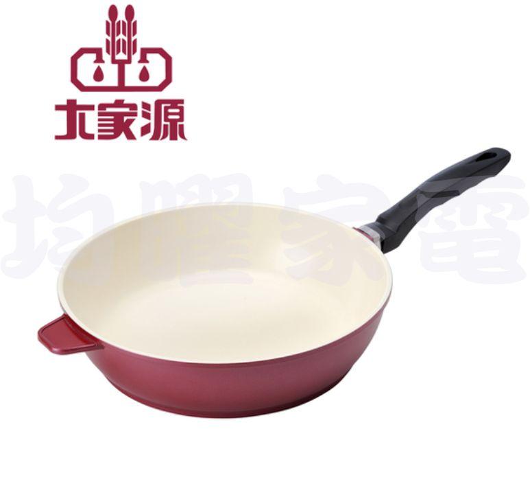 【大家源】28cm平底羽化厚釜深煎鍋(TCY-9328)