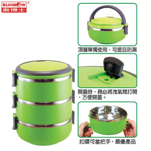 秦博士三層隔熱餐盒(馬卡龍便當)SMC2143《刷卡分期+免運費》