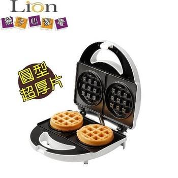 獅子心圓型厚片鬆餅機LWM-118/LWM118 《刷卡分期+免運費》
