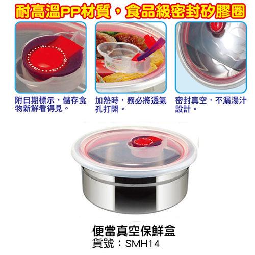 日期標示、新鮮衛生~【秦博士】不鏽鋼便當真空保鮮盒SMH14《刷卡分期+免運費》