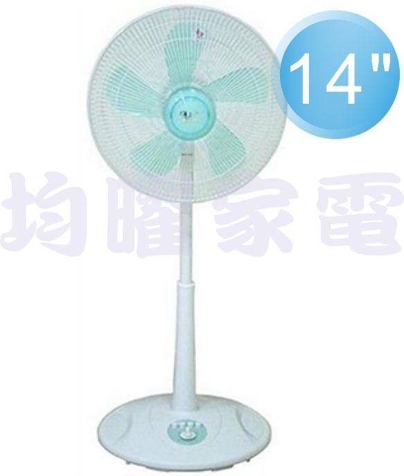 贈冰涼巾*1【上豪】14吋定時 三段風速立扇 FU-1472A《刷卡分期+免運》