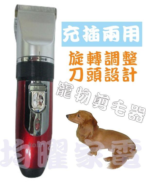 陶瓷大刀頭~Kolin充插兩用寵物用剪髮器KCH-EH952《刷卡分期+免運費》