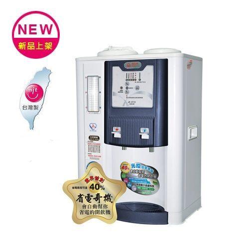 【晶工牌】 省電奇機光控溫熱全自動開飲機 JD-3713 / JD3713【刷卡分期+免運】
