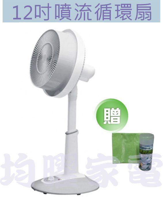 "【ELTAC歐頓】""下單送冰涼巾1入"" 12吋噴流空氣循環扇 EEF-07C《刷卡分期+免運》"