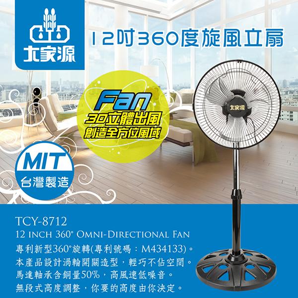 大家源 12吋360度旋風立扇/涼風扇TCY-8712