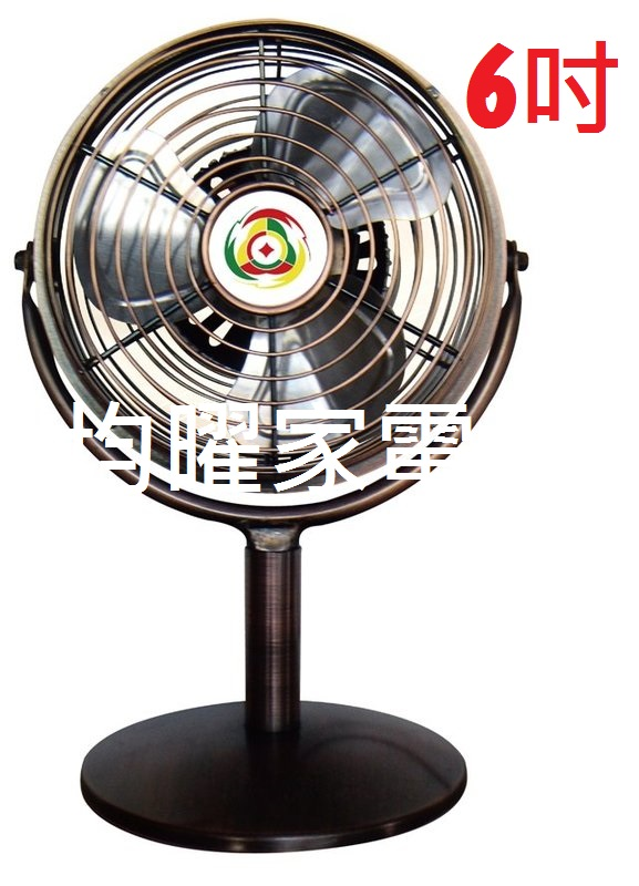 【金開運】6吋復古小風扇 LG-3306《刷卡分期+免運》