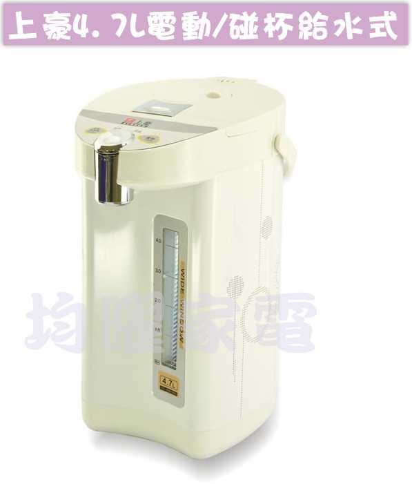【上豪】4.7公升電動/碰杯式電熱水瓶 PT-5010《刷卡分期+免運》