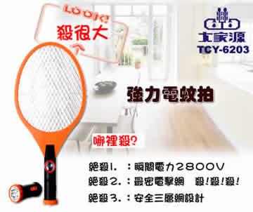 【大家源】蚊子不漏抓~ 三層充電式電蚊拍 TCY-6203(2入)《刷卡分期+免運費》