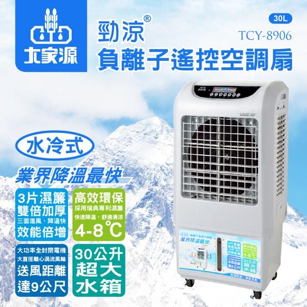 【大家源】急凍負離子遙控空調扇TCY-8906(水冷氣)《刷卡分期+免運》