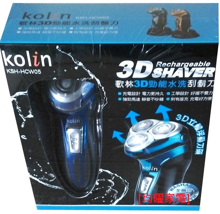 歌林 3D勁能水洗刮鬍刀(藍色) KSH-HCW05