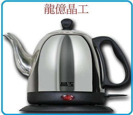龍億晶工牌(1.1公升)不鏽鋼快煮壺JL-1115 ((功能同 JK-1113 ))