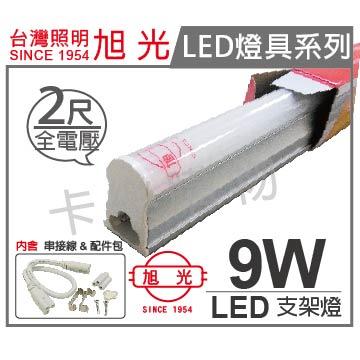 旭光 LED 9W 4000K 自然光 全電壓 支架燈 層板燈 _ SI430037