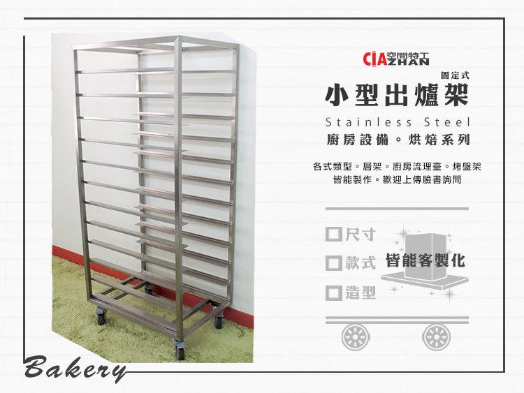 冷卻架♞空間特工♞固定式小型出爐架(47x62x172cm、#18層)不鏽鋼不銹鋼蛋糕冷卻架 耐高溫