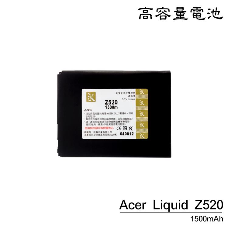 Acer Liquid Z520 高容量電池/防爆高容量電池