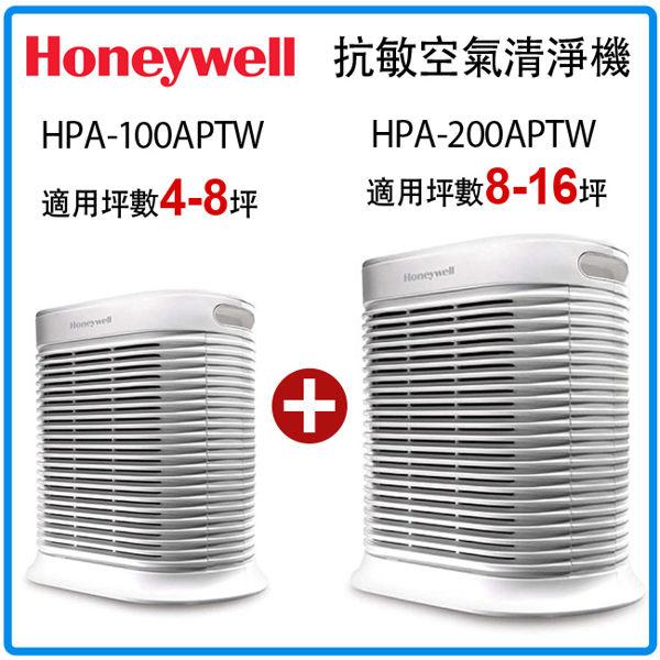 【預購】Honeywell 抗敏系列空氣清淨機HPA-100APTW+200APTW (預購)再各送2片活性碳濾網