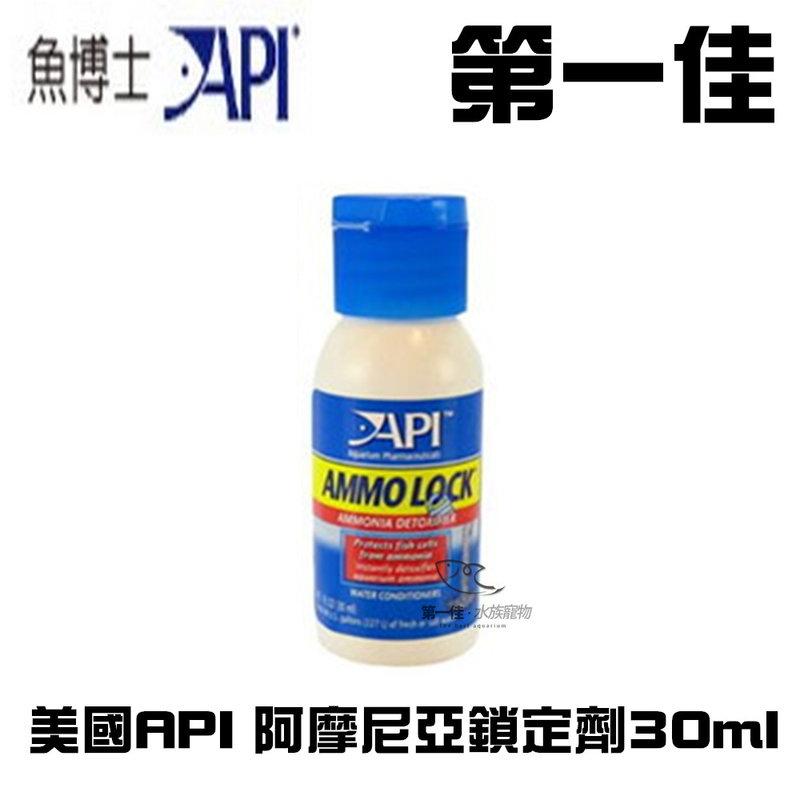 [第一佳 水族寵物]D121美國API魚博士 阿摩尼亞鎖定劑 30ml