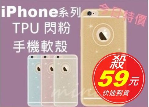 [ mina百貨 ] 粉閃 閃亮 軟殼 TPU 全覆蓋保護殼 手機保護套 手機殼 保護框 背殼 iPhone 6s 6