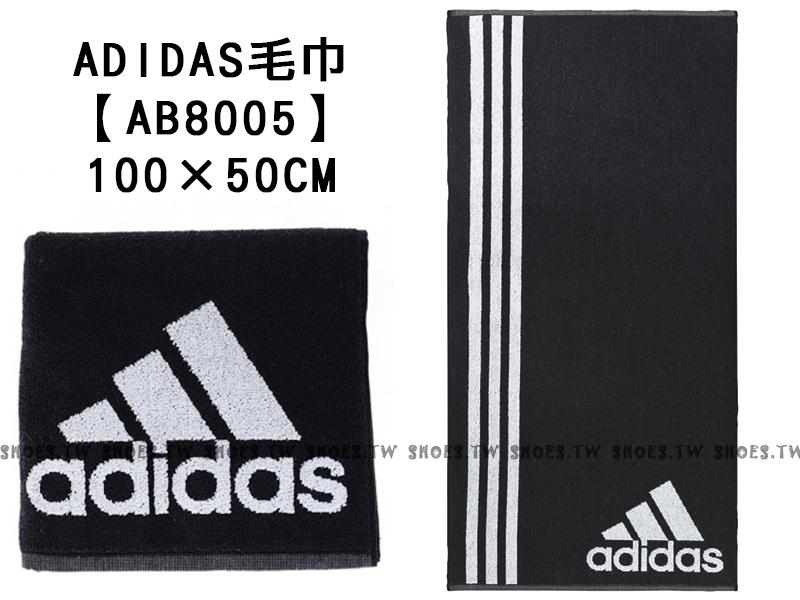 Shoestw【AB8005】ADIDAS毛巾 運動毛巾 純棉 黑白 HBL 熱血毛巾
