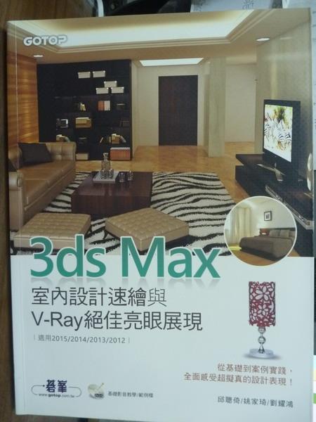 【書寶二手書T2/電腦_QFC】3ds Max室內設計速繪與V-Ray絕佳亮眼展現_邱聰倚
