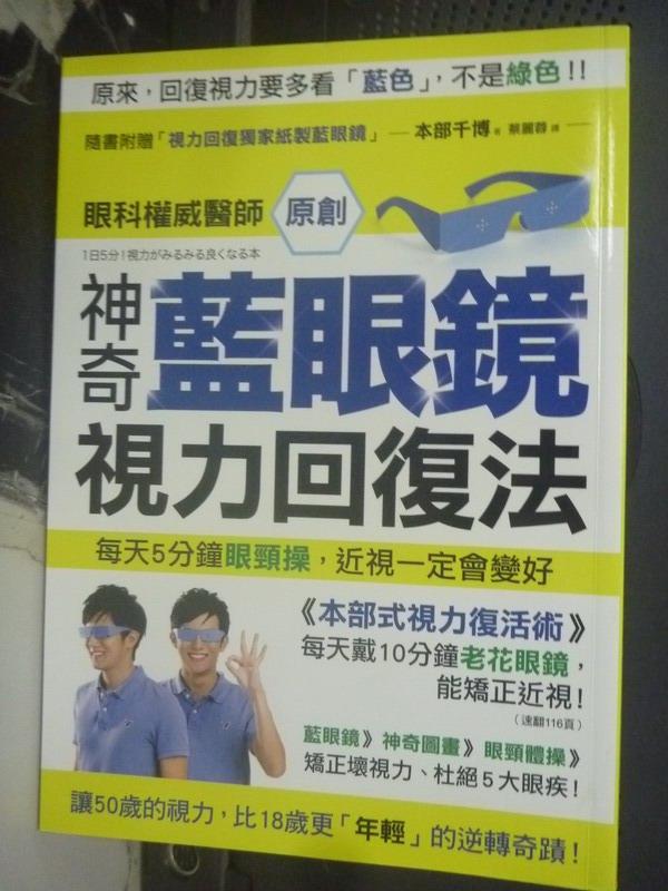 【書寶二手書T6/養生_JCD】神奇藍眼鏡視力回復法_本部千博_附藍眼鏡