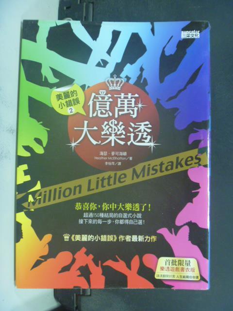 【書寶二手書T1/翻譯小說_JIU】億萬大樂透_美麗的小錯誤2_海瑟麥可海頓
