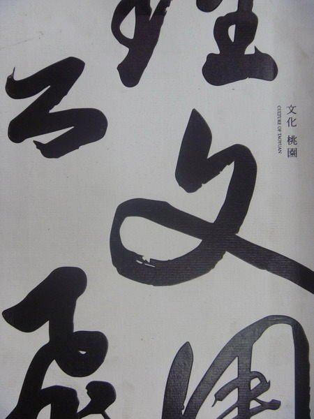 【書寶二手書T7/旅遊_PAC】文化桃園_民103_原價1000