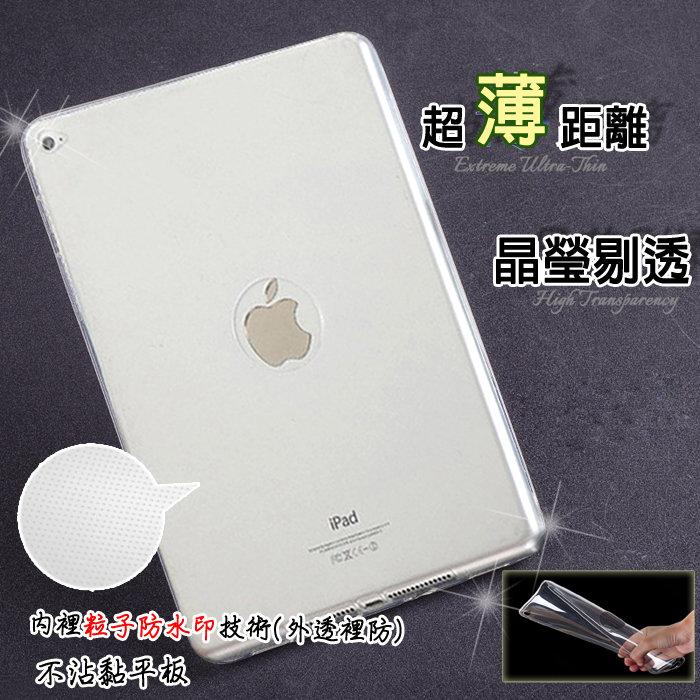 極致纖薄 蘋果 Apple iPad PRO 9.7 9.7吋 平板 進口原料 TPU 清水套 矽膠 背蓋 軟殼 隱形套 透亮 保護套 軟套 平板殼 禮贈品