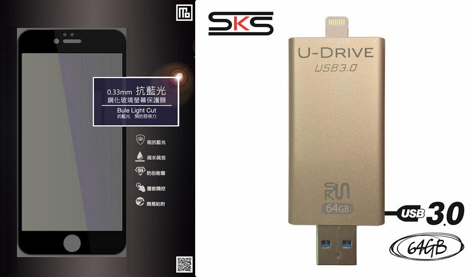 """U-Drive 蘋果認證 64G USB3.0 超暴力高速 口袋怪獸碟-金色 & APPLE IPHONE 6 / 6S(4.7"""") 9H鋼化玻璃抗藍光保護貼-黑框版"""