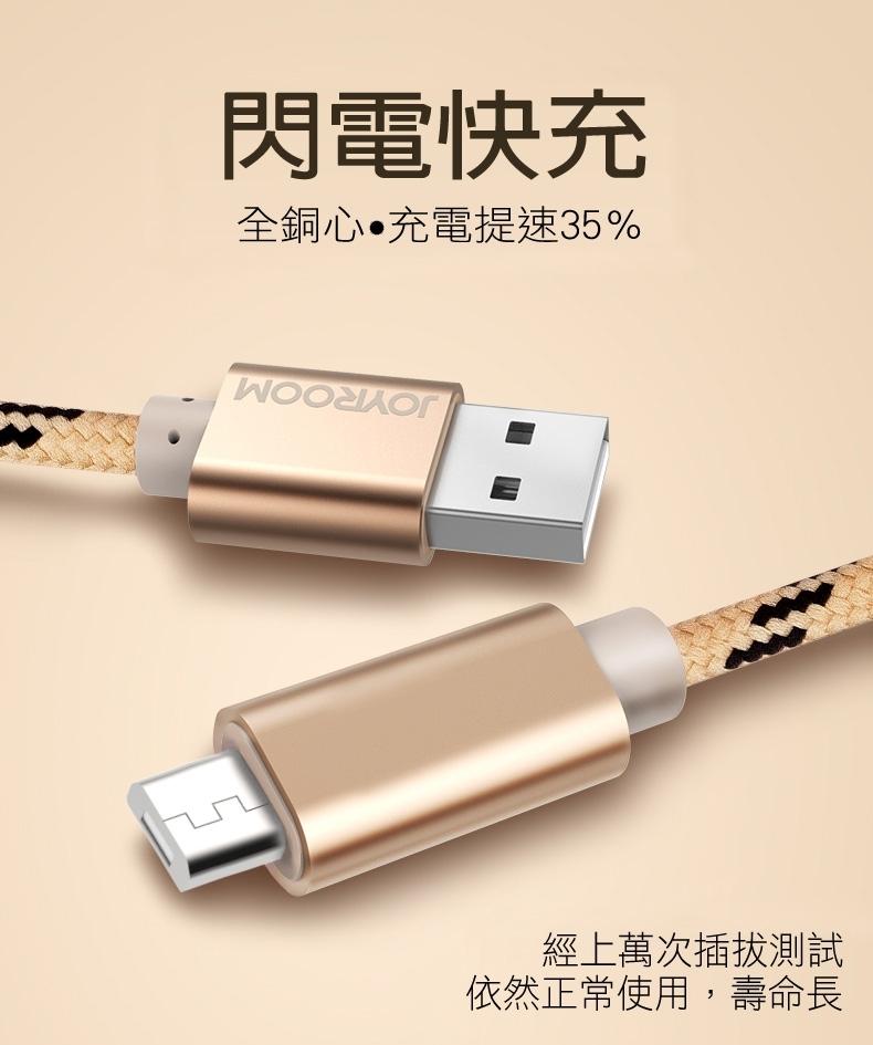 2.4A急速快充 JOYROOM 編織充電傳輸線 micro usb 數據線 傳輸線 充電線 電源供應線/LG G5/G4 Stylus/G3/G2 MINI/G PRO/G Tablet/TIS購物館