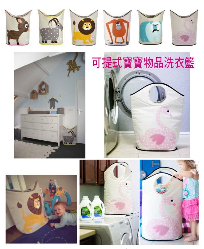 購GO購-團購網 加拿大3S特價 可提式寶寶物品洗衣籃 寶寶用品收納桶/兒童玩具儲物箱