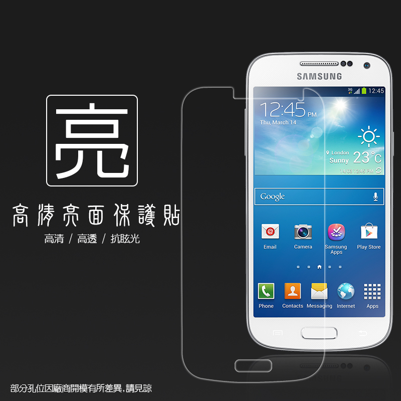 亮面螢幕保護貼 SAMSUNG GALAXY S4 mini i9190 保護貼