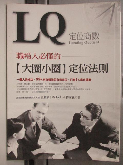 【書寶二手書T1/財經企管_HNC】LQ_職場必懂的大圈小圈定位法則_江緯辰、傅家義_作者簽名