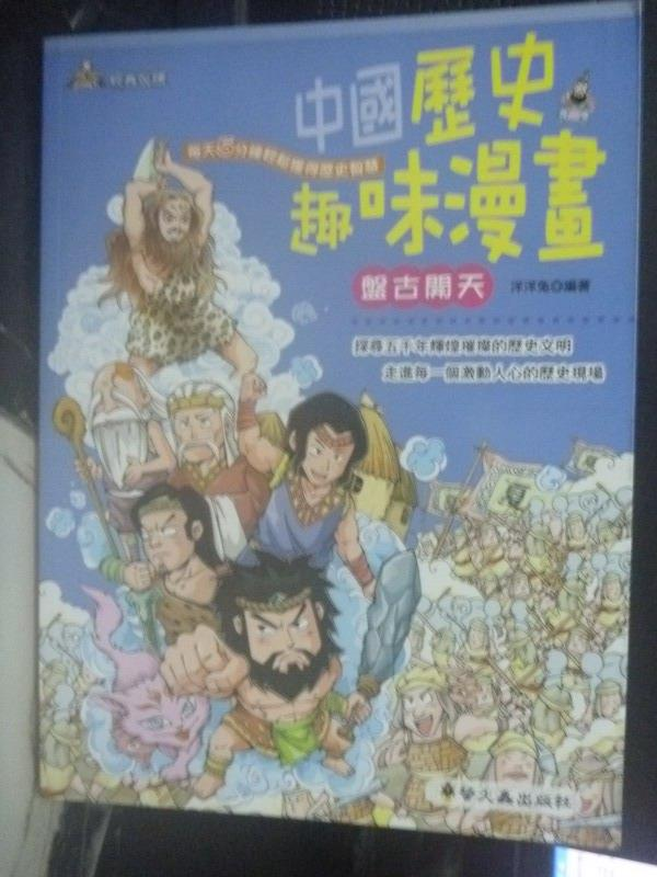 【書寶二手書T1/少年童書_ZJH】中國歷史趣味漫畫:盤古開天_洋洋兔