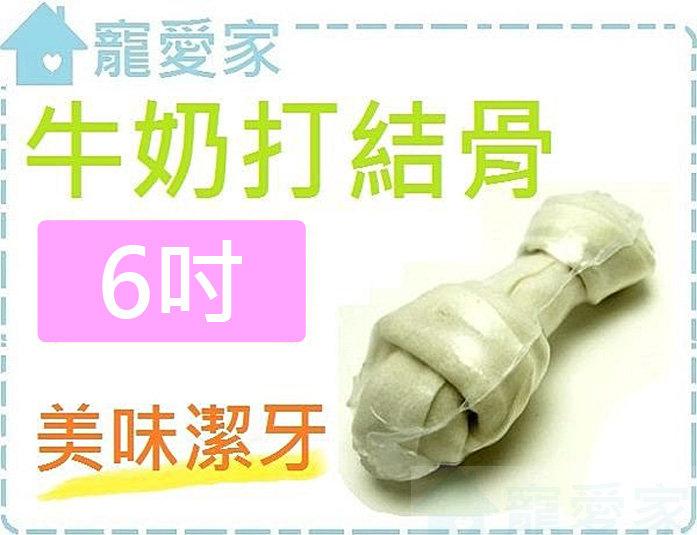 ☆寵愛家☆ 6吋打結骨-香濃牛奶骨(單支獨立包裝)