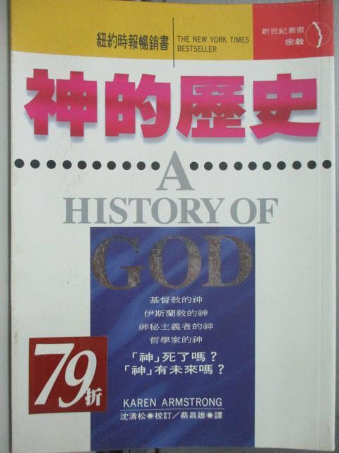 【書寶二手書T1/宗教_JCA】神的歷史_原價460_KAREN ARMSTR
