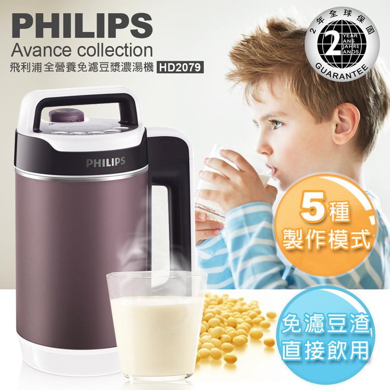 【飛利浦 PHILIPS】全營養免濾豆漿機/蔬果冷飲/濃湯機 (HD2079)贈樂扣水壺*2