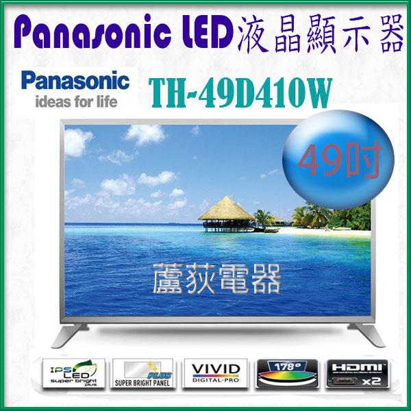 可議價【國際~ 蘆荻電器】全新 49吋【Panasonic FHD液晶顯示器】TH-49D410W