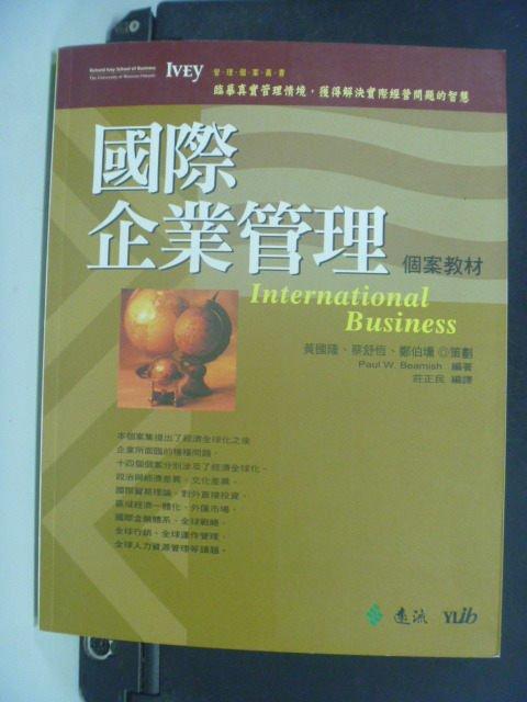 【書寶二手書T7/財經企管_PGE】國際企業管理個案教材_Paul W. Beamish著_原價400